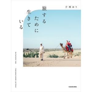 【初回50%OFFクーポン】旅するために生きている 電子書籍版 / 著者:片渕ゆり