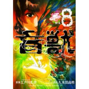 盲獣 (8) 電子書籍版 / 漫画:久木田高明 原案:江戸川乱歩|ebookjapan