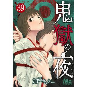 鬼獄の夜 (39) 電子書籍版 / 加藤キャシー ebookjapan