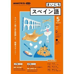NHKラジオ まいにちスペイン語 2021年5月号 電子書籍版 / NHKラジオ まいにちスペイン語編集部 ebookjapan