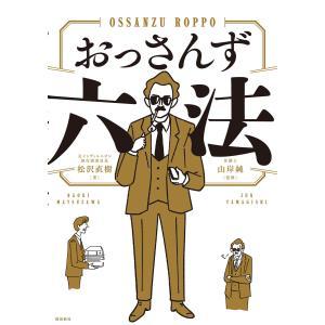 おっさんず六法 電子書籍版 / 著者:松沢直樹 監修:山岸純|ebookjapan