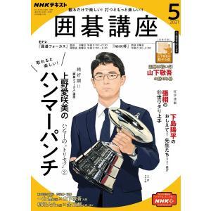 NHK 囲碁講座 2021年5月号 電子書籍版 / NHK 囲碁講座編集部|ebookjapan