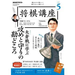 NHK 将棋講座 2021年5月号 電子書籍版 / NHK 将棋講座編集部|ebookjapan
