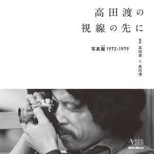 高田渡の視線の先に -写真擬 1972-1979- 電子書籍版 / 著:高田漣 撮影:高田渡|ebookjapan