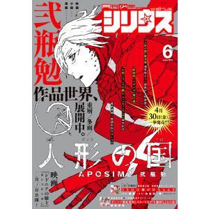 月刊少年シリウス 2021年6月号 [2021年4月26日発売] 電子書籍版|ebookjapan