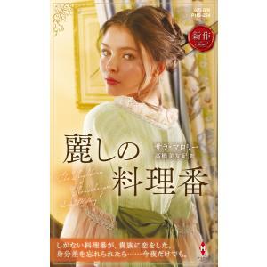 麗しの料理番 電子書籍版 / サラ・マロリー/高橋美友紀|ebookjapan