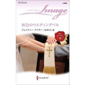 再会のウエディングベル 電子書籍版 / ジェニファー・テイラー/山本みと|ebookjapan