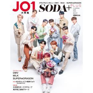 SODA PLUS vol.8〜JO1大特集〜 電子書籍版 / 編:SODA編集部|ebookjapan