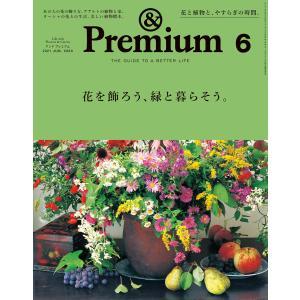 &Premium (アンド プレミアム) 2021年 6月号 [花を飾ろう、緑と暮らそう。] 電子書...