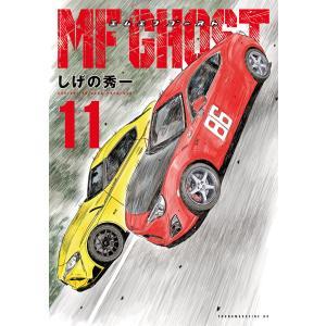 MFゴースト (11) 電子書籍版 / しげの秀一|ebookjapan