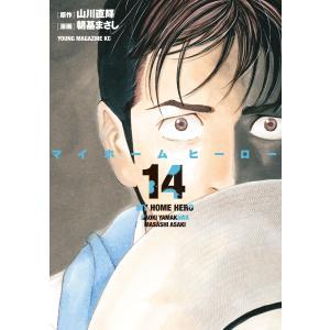 マイホームヒーロー (14) 電子書籍版 / 原作:山川直輝 漫画:朝基まさし|ebookjapan