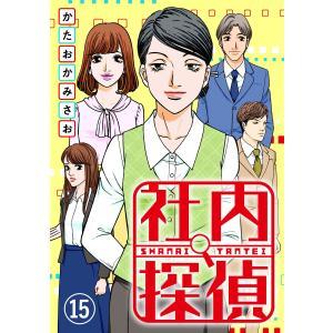 社内探偵(15) 電子書籍版 / 著者:かたおかみさお 原作:egumi