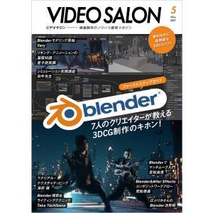 ビデオ SALON (サロン) 2021年 5月号 電子書籍版 / 編集:ビデオSALON編集部|ebookjapan
