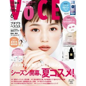 VOCE 2021年 6月号 電子書籍版 / VOCE編集部|ebookjapan