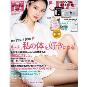 MAQUIA 2021年6月号 電子書籍版 / 集英社 ebookjapan