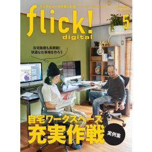 flick! 2021年5月号 電子書籍版 / flick!編集部|ebookjapan