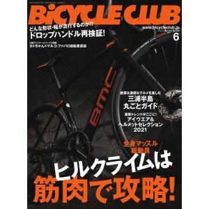 BICYCLE CLUB 2021年6月号 電子書籍版 / BICYCLE CLUB編集部|ebookjapan