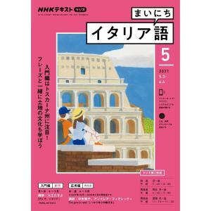 NHKラジオ まいにちイタリア語 2021年5月号 電子書籍版 / NHKラジオ まいにちイタリア語...