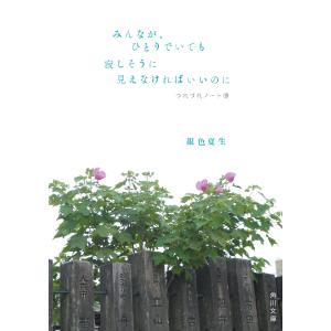みんなが、ひとりでいても寂しそうに見えなければいいのに つれづれノート(39) 電子書籍版 / 著者:銀色夏生|ebookjapan