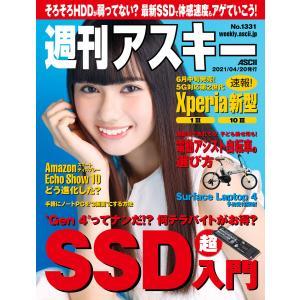 週刊アスキーNo.1331(2021年4月20日発行) 電子書籍版 / 編:週刊アスキー編集部|ebookjapan