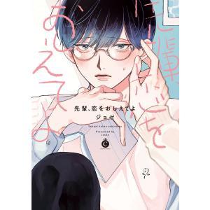 先輩、恋をおしえてよ【特典付き】 電子書籍版 / ジョゼ|ebookjapan