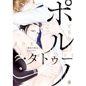ポルノ・タトゥー【特典付き】 電子書籍版 / ともち|ebookjapan