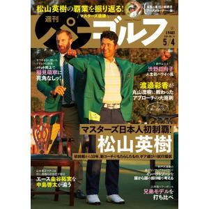 週刊パーゴルフ 2021/5/4号 電子書籍版 / 著:パーゴルフ|ebookjapan