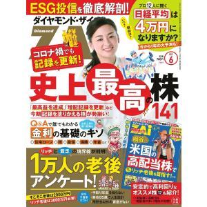 ダイヤモンドZAi 2021年6月号 電子書籍版 / ダイヤモンドZAi編集部|ebookjapan