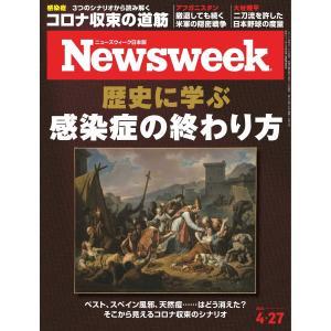 ニューズウィーク日本版 2021年4月27日号 電子書籍版 / ニューズウィーク日本版編集部|ebookjapan
