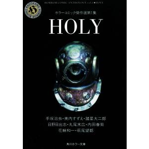 HOLY ホラーコミック傑作選第1集 電子書籍版|ebookjapan