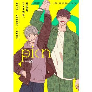 comic picn vol.16 電子書籍版 / 会川フゥ/ヒロハルヨシ/市松団子|ebookjapan