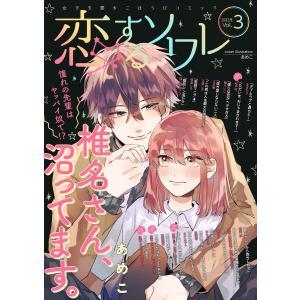 恋するソワレ 2021年 Vol.3 電子書籍版 / ソルマーレ編集部|ebookjapan