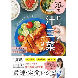 忙しくても30分で一汁三菜ごはん(池田書店) 電子書籍版 / mariko(著)|ebookjapan