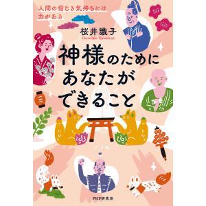 【初回50%OFFクーポン】神様のためにあなたができること 電子書籍版 / 桜井識子(著)|ebookjapan