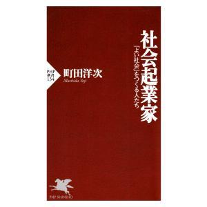 社会起業家 電子書籍版 / 町田洋次(著)|ebookjapan