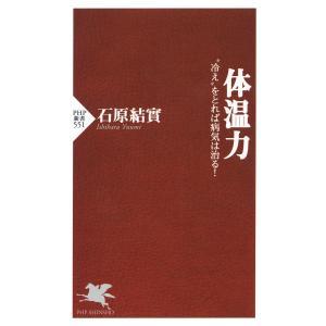 体温力 電子書籍版 / 石原結實(著)|ebookjapan