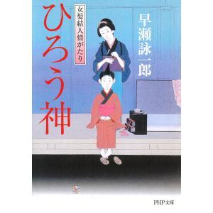 ひろう神 電子書籍版 / 早瀬詠一郎(著)|ebookjapan