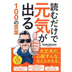 読むだけで元気が出る100の言葉(きずな出版) 電子書籍版 / Testosterone(著)|ebookjapan