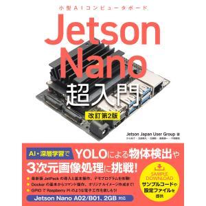 Jetson Nano 超入門 改訂第2版 電子書籍版|ebookjapan