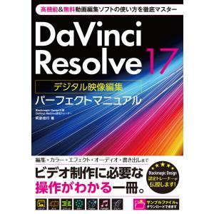 DaVinci Resolve 17 デジタル映像編集 パーフェクトマニュアル 電子書籍版 / 阿部信行|ebookjapan