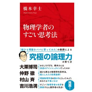 物理学者のすごい思考法(インターナショナル新書) 電子書籍版 / 橋本幸士 ebookjapan