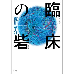 臨床の砦 電子書籍版 / 夏川草介|ebookjapan