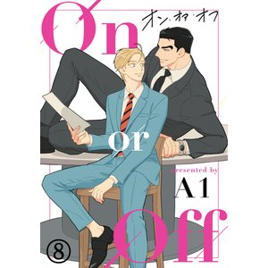 On or Off(8) 電子書籍版 / A1|ebookjapan