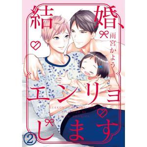 結婚、エンリョします(2) 電子書籍版 / 雨宮かよう|ebookjapan