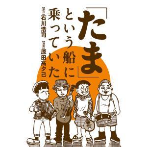「たま」という船に乗っていた 分冊版 (1) 電子書籍版 / 原作:石川浩司 漫画:原田高夕己 ebookjapan