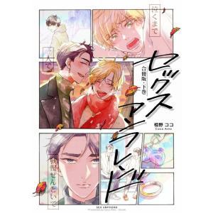 セックスアンフレンド【合冊版】 (下) 電子書籍版 / 相野ココ|ebookjapan