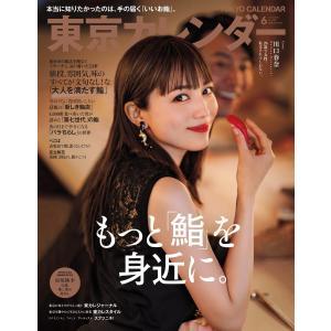 東京カレンダー 2021年6月号 電子書籍版 / 東京カレンダー編集部