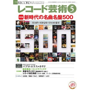 レコード芸術 2021年5月号 電子書籍版 / レコード芸術編集部|ebookjapan
