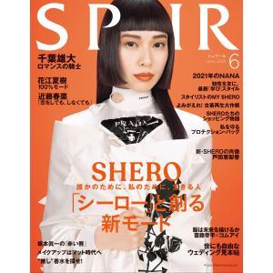 SPUR 2021年6月号 電子書籍版 / 集英社 ebookjapan