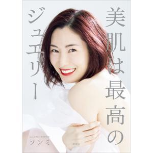美肌は最高のジュエリー 電子書籍版 / ソンミ|ebookjapan